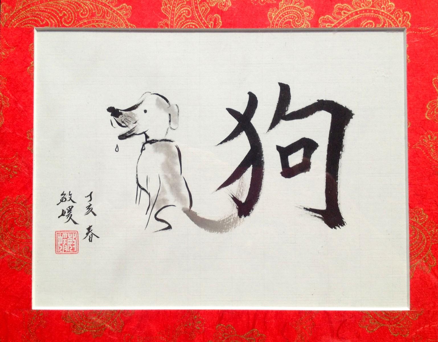 photo Douze signe Chien