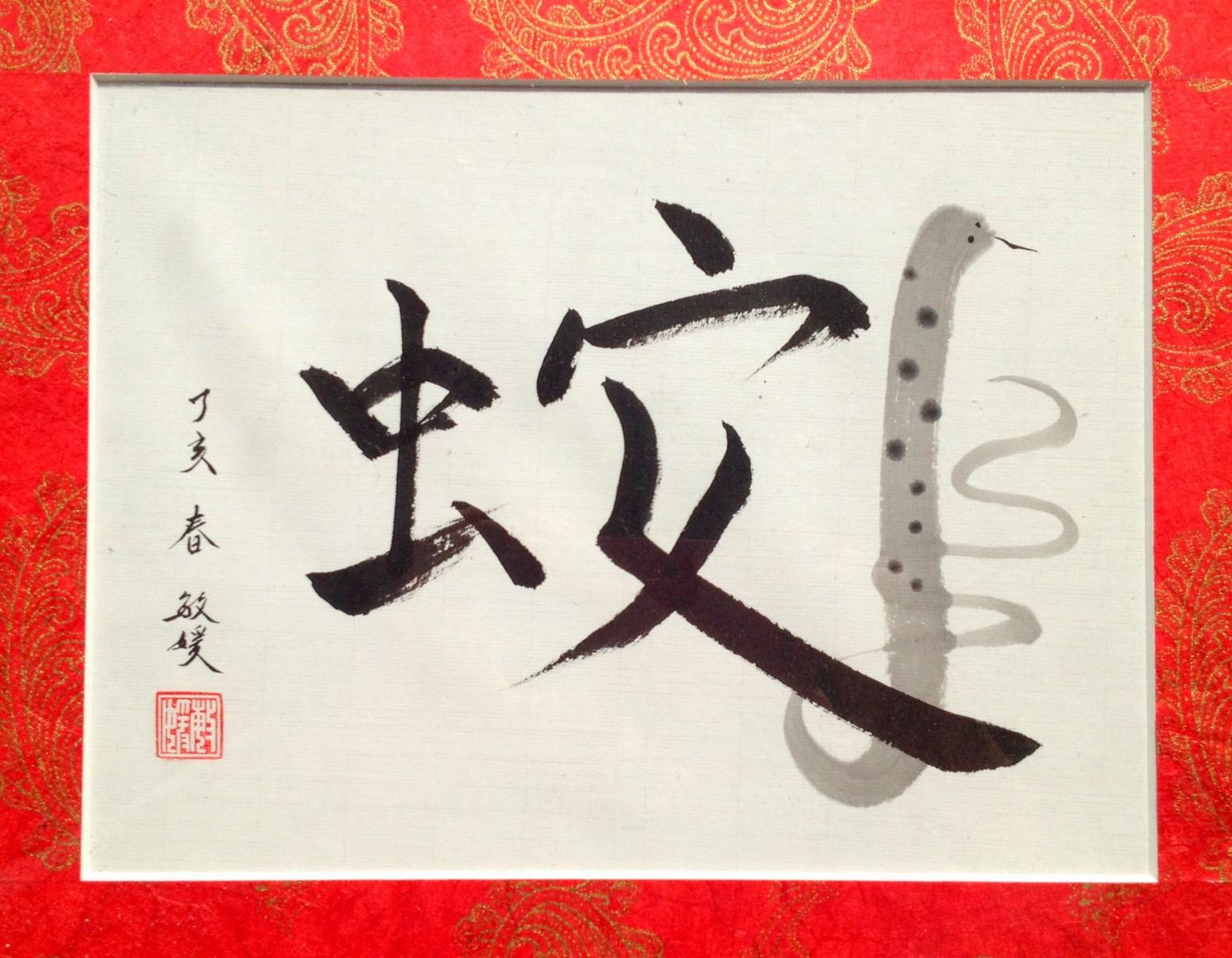 photo Douze signe Serpent