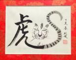 photo Douze signe Tigre