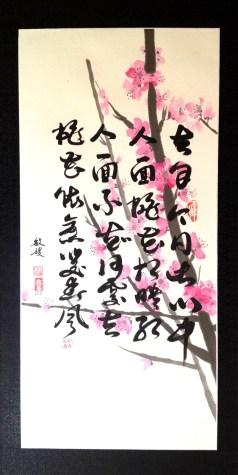 photo Poeme Ti Ducheng Nanzhuang