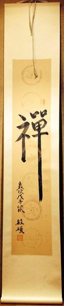 photo Zen